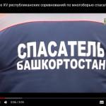 Открытие XV республиканских соревнований по многоборью спасателей